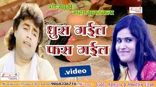 HD 2014 New Hot Bhojpuri Sexy Song Ghus Gail Fas Gail