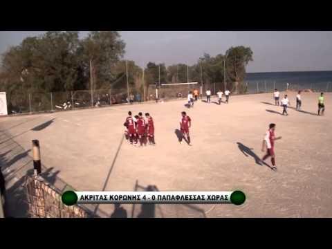 sportstonoto.gr | Ακρίτας Κορώνης - Παπαφλέσσας Χώρας (2013/14)