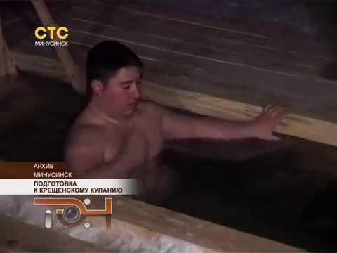 Подготовка к Крещенскому купанию