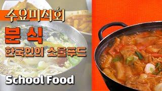 (말해 뭐해) 한국의 소울푸드! 최애 분식 메뉴편! |수요미식회 Korean School Food | Wednesday Foodtalk