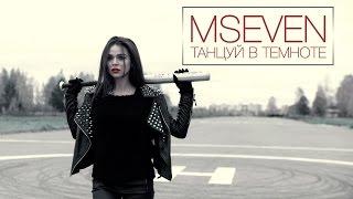 MSEVEN - Танцуй в темноте Скачать клип, смотреть клип, скачать песню