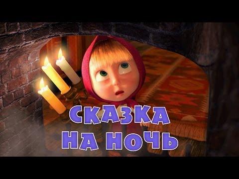 Máša a Medvěd #39 - Pohádka na dobrú noc