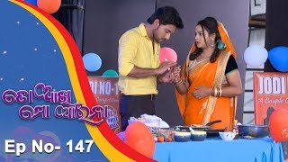 To Akhi Mo Aaina   Full Ep 147   20th June 2018   Odia Serial - TarangTV
