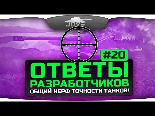 Ответы Разработчиков #20. Общий нерф точности танк