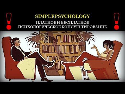 Объявление. Бесплатное психологическое консультирование.