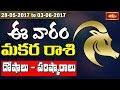 Capricorn Weekly Horoscope By Sankaramanchi    28 May 2017 - 03 June 2017    Bhakthi TV