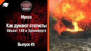 Как думают статисты: Объект 140 в Эрленберге - от Mpexa [World of Tanks]