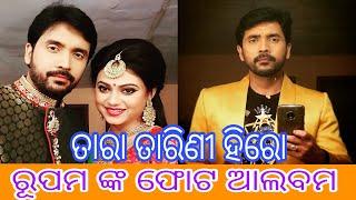 Rupam Unseen Photo | Taranga Tv Odia Seriel Tara Tarini Hero Rupam | Rupam and tarini