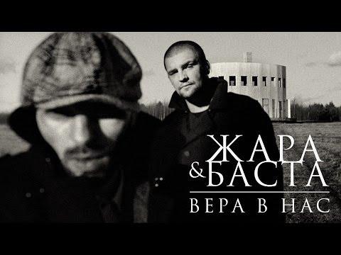 Смотреть клип Баста и Жара - Вера в нас