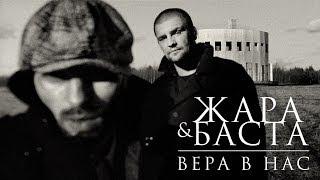 Баста и Жара - Вера в нас