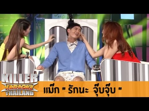 Hãy Trở Lại Với Chương Trình Killer Karaoke Thailand ! Lần Này Anh Thanh Niên Không Những Bị Happy Polla Hãm Hiếp Mà Còn Bị Mấy Em Hot Gơ Lông Nữa !