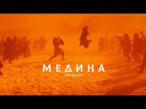 Jah Khalib - Медина