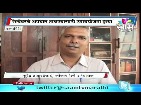 Spotlight  -Expectations of  Konkan residents from railway budget