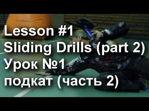 Урок #1 Подкаты (part 2)
