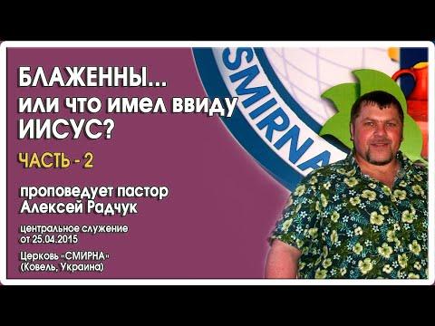 БЛАЖЕННЫ...или что имел ввиду ИИСУС? (часть2)... Алексей Радчук