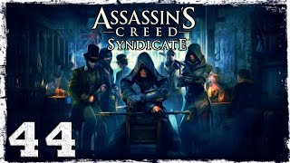 [Xbox One] Assassin's Creed Syndicate. #44: Тройное похищение.