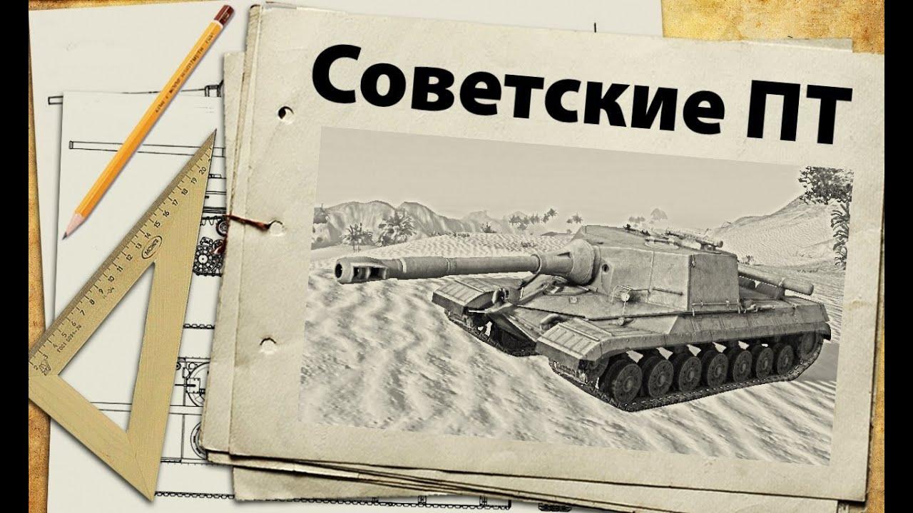 Советские ПТ-САУ - ветка к Объекту 268 - обзор