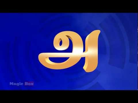 Animated/Cartoon Tamil Alphabet For Kids - 01 Uyir Ezhuthukal