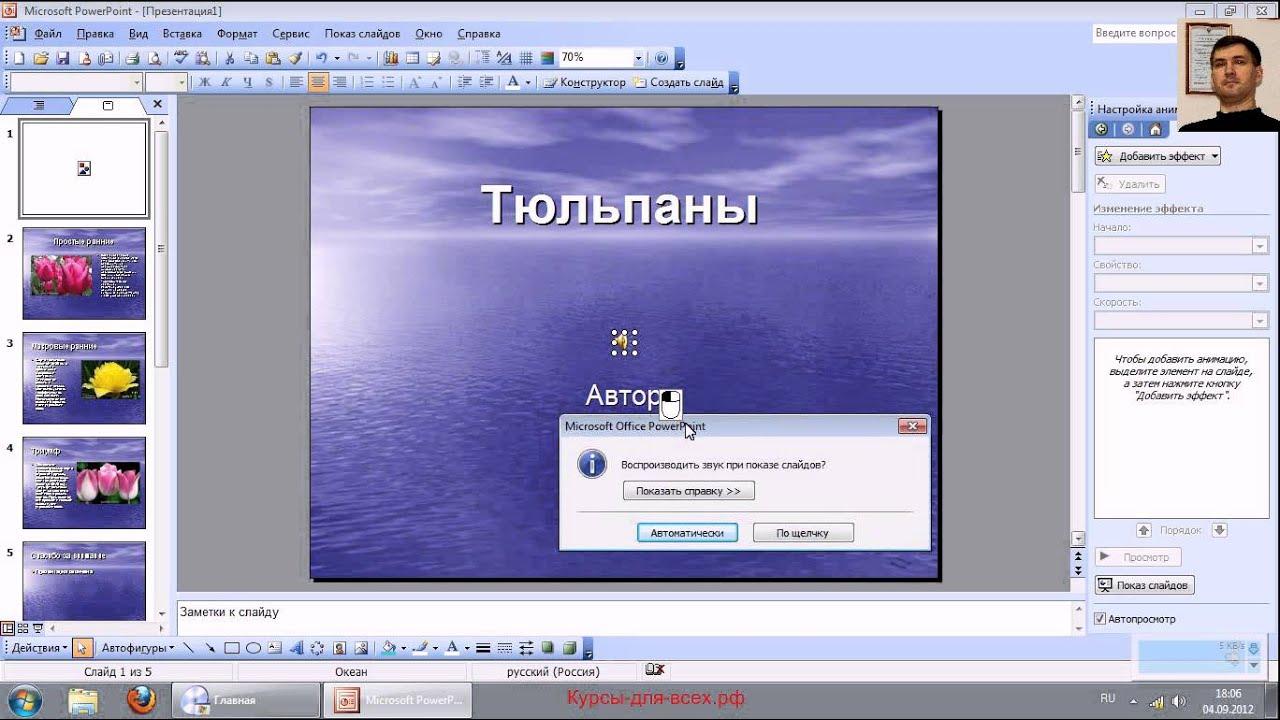Как сделать презентацию в powerpoint 2003