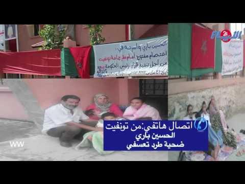 معتقل سياسي وعائلته يعتصمون بمـيدلت