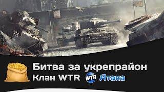 Битва за Укрепрайон - КОРМ2 vs WTR