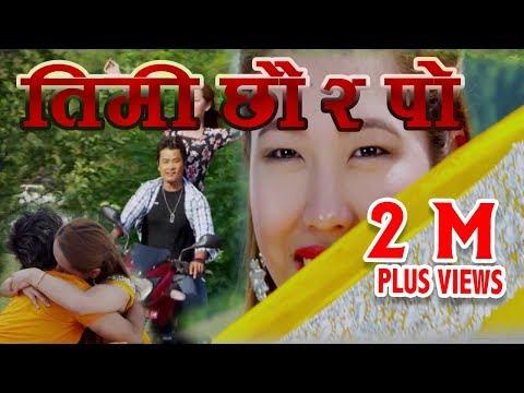 Timi Chhau Ra Po तिमी छौ र पो हाँसेकोछु म||FullMovieSong||प्रतिबिम्ब PRATIBIMBA ||Bindabasini Music