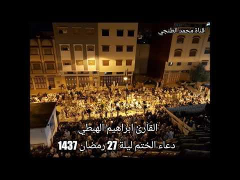 القارئ ابراهيم الهبطي: دعاء ختم القرآن الكريم الليلة 27 من رمضان 1437 مسجد عائشة أم المومنين بطنجة