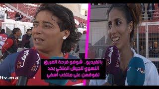 بالفيديو.. شوفو فرحة الفريق النسوي للجيش الملكي بعد تفوقهن على منتخب آسفي |