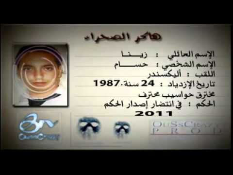 akhtar al mojrmin 2012 -2013 أخطر المجرمين