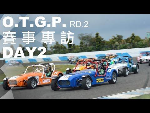 【汽車情報】- 2015 O.T.G.P 第二站 DAY 2…