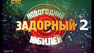 Михаил Задорнов Новогодний задорный юбилей. Часть 2
