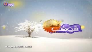 أحوال الطقس ليوم 30 نونبر 2016   |   Enquête