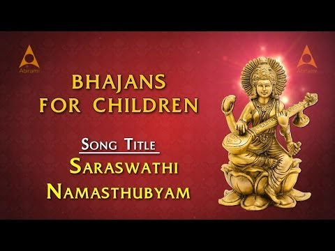 Saraswathi Namasthubyam (Saraswati) Song With Lyrics -Bhajans For Children -Devotional Song For Kids