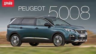 Peugeot 5008 тест-драйв с Павлом Кариным. Видео Тесты Драйв Ру.