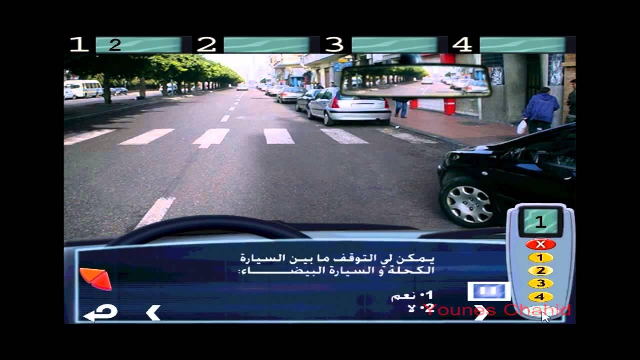 Telecharger logiciel code de la route maroc 2013 cours for Cours de paysagiste gratuit