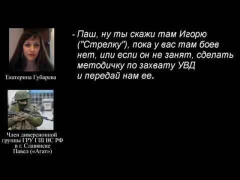 Russian Subversive Group Telephone Briefing, Slovyansk, Eastern Ukraine