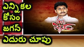YS Jagan Sensational Comments On TDP Govt..