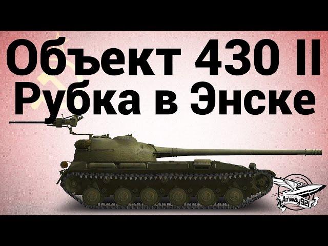 Эпичный бой на среднем танке Объект 430 2 от Amway921WOT в WoT (0.9.6)