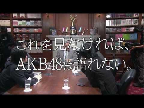 TOKYO DOME~1830mの夢~CM30秒全員ver. / AKB48[公式]