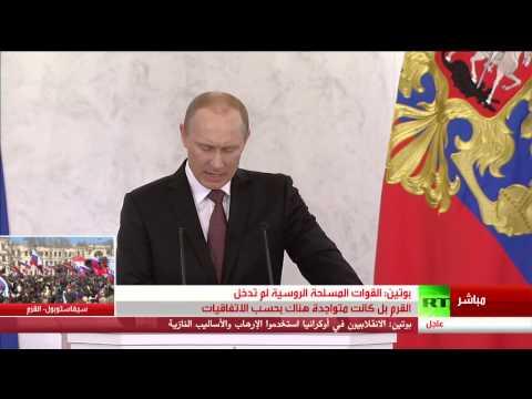 image vidéo بوتين يسخر من الإتحاد الأوروبي وأمريكا في خطاب ضم القرم
