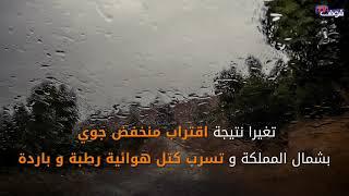 بالفيديو..لبسو مزيان..عاصفة ثلجية و أمطار قوية ابتداء من يوم الجمعة   |   قنوات أخرى