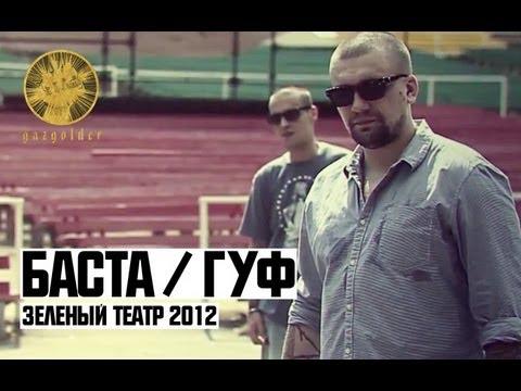 Смотреть клип Баста ft. Гуф - Зеленый Театр