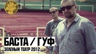 Баста ft. Гуф - Зеленый Театр