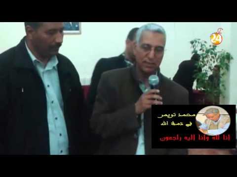 تكريم الفقيد محمد تويمر