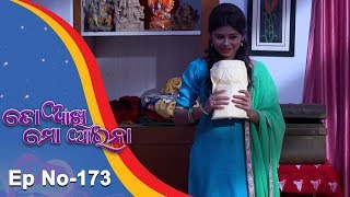 To Akhi Mo Aaina | Full Ep 173 | 20th July 2018 | Odia Serial - TarangTV