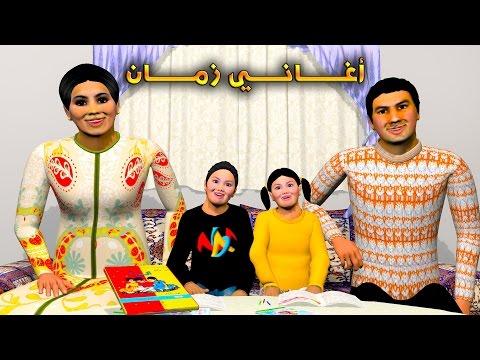 الأطفال:أغـانـي زمان