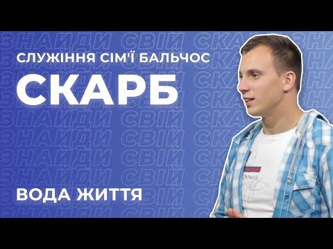 СКАРБ / Служіння сім'ї Бальчос / «Вода Життя» Кременець / 12 вересня 2021