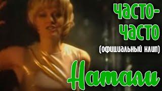 Превью из музыкального клипа Натали - Часто-часто