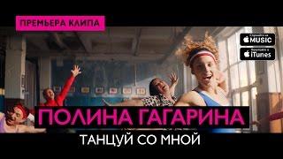 Полина Гагарина - Танцуй со мной Скачать клип, смотреть клип, скачать песню