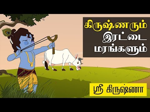 Krishna and Twin Trees - Animated Cartoon Stories of Lord Krishna